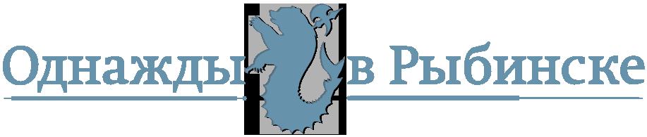 Логотип сайта «Однажды в Рыбинске»