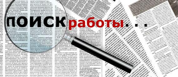 поиск работы в Рыбинске