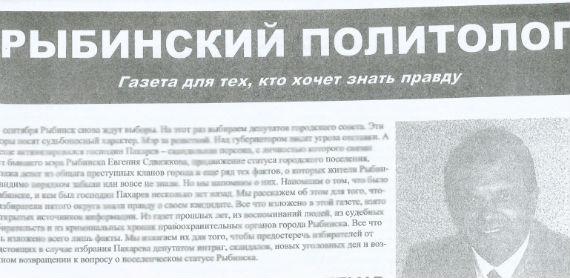 Выборы в Рыбинске. Владимир Пахарев