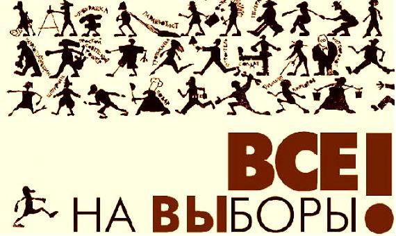 выборы главы Рыбинска
