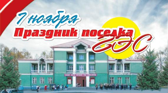 Поселок ГЭС, Рыбинск