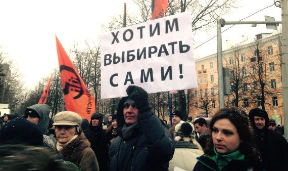 митиг за выборы главы Рыбинска