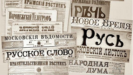 старые газеты о Рыбинске