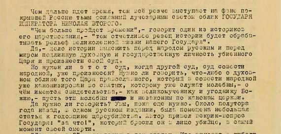Тихменев, Н.М; коллекции Андрея Савина (Университет Северной Каролины в Чапел-Хилл)