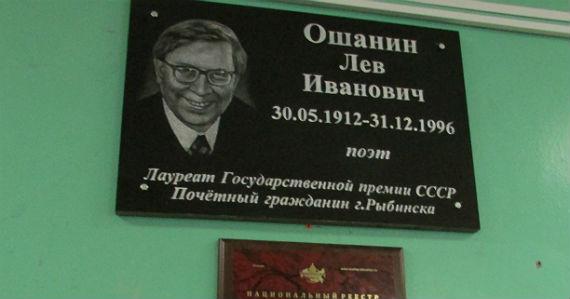 школа им. Ошанина в Рыбинске