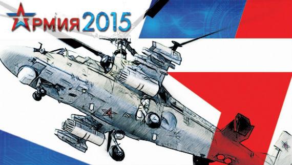 Рыбинск на форуме армия-2015