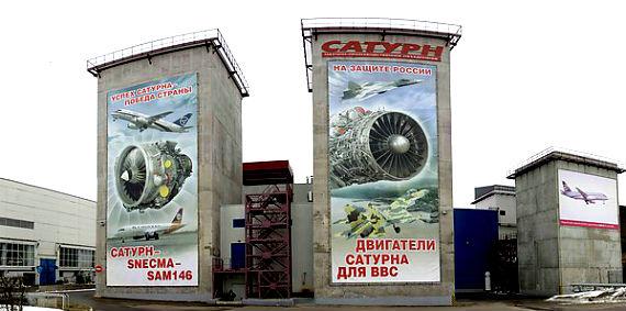 НПО Сатурн, Рыбинск