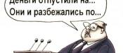 депутатские деньги Сдвижкова