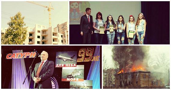 Новости и события Рыбинска