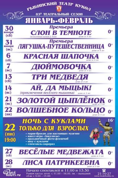 афиша новосибирск на февраль 2016 чего зависит стоимость