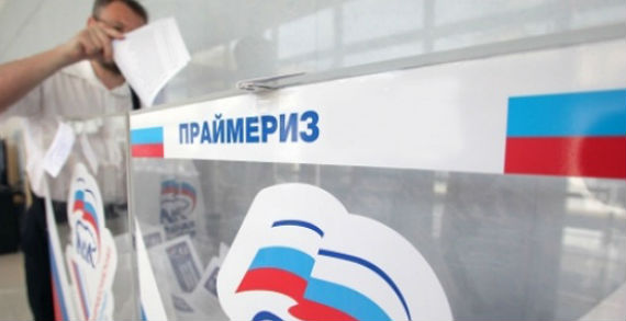 праймериз в Рыбинске