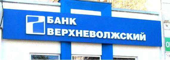банк Верхневолжский в Рыбинске