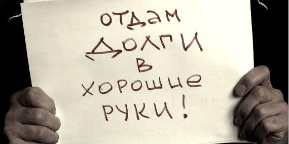 долги Рыбинской управляющей компании