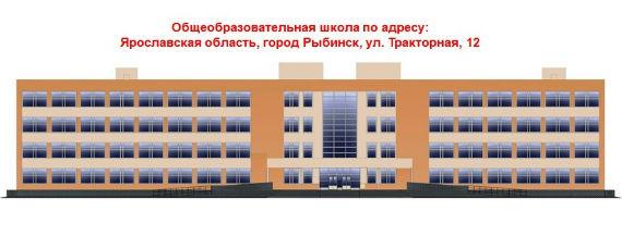школа на Тракторной в Рыбинске