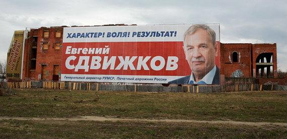 Евгений Сдвижков, Рыбинск
