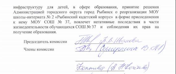 закрытие школы в Рыбинске