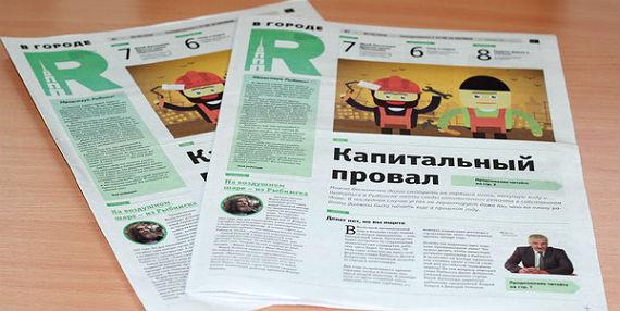 газета в Рыбинске В городе R