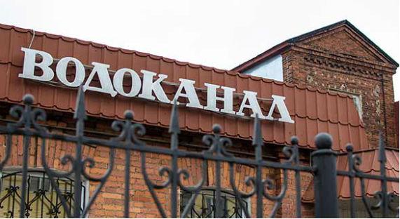 МУП Рыбинска Водоканал