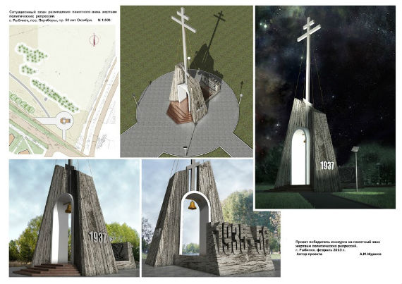Победитель конкурса —проект Александра Жданова