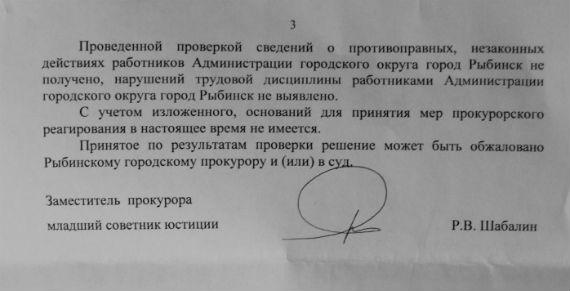 бюджет Рыбинска 2017