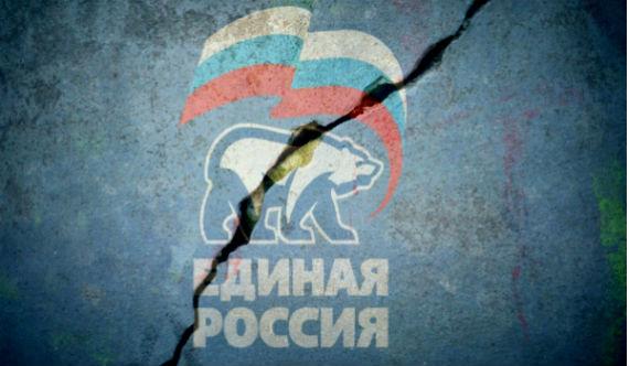 единая россия в Рыбинске