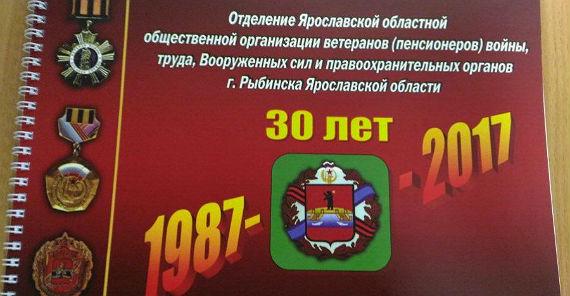 совет ветеранов Рыбинска