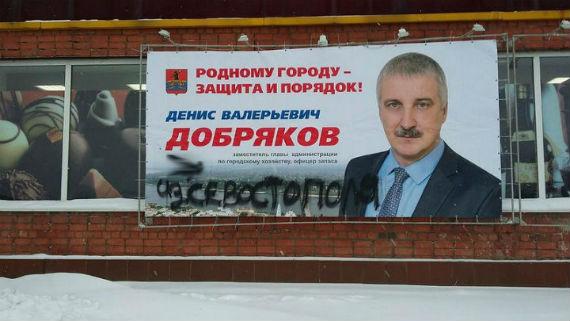 Плакат кандидата на должность главы Рыбинска Дениса Добрякова