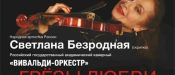 концерт в Рыбинске