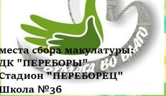 Переборы в Рыбинске