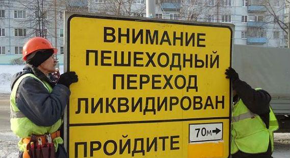 переход в Рыбинске убрали