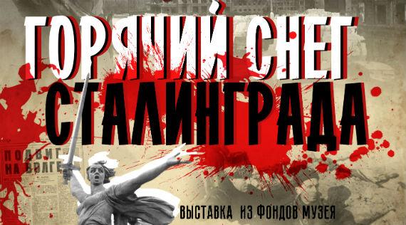 Афиша_Горячий снег Сталинграда