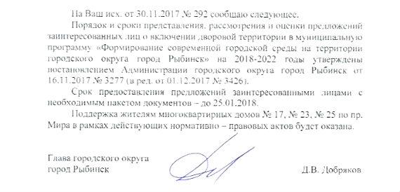 письмо Добрякова
