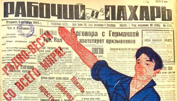 газета в Рыбинске