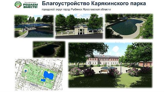 Проект благоустройства Карякинского парка