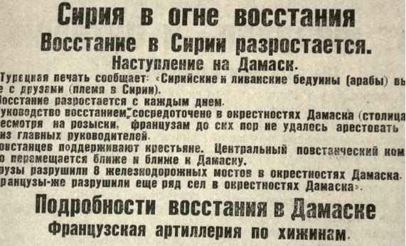 """Газета """"Рабочий и пахарь"""" в Рыбинске"""