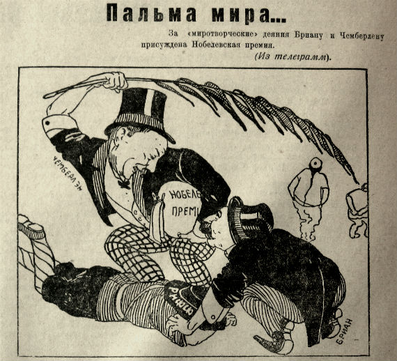 Газета Рабочий и пахарь в Рыбинске
