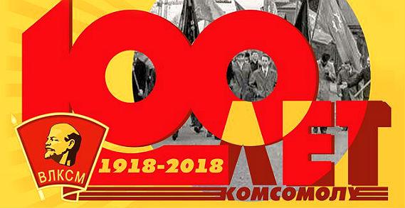 Картинки по запросу 100 летие комсомола фото